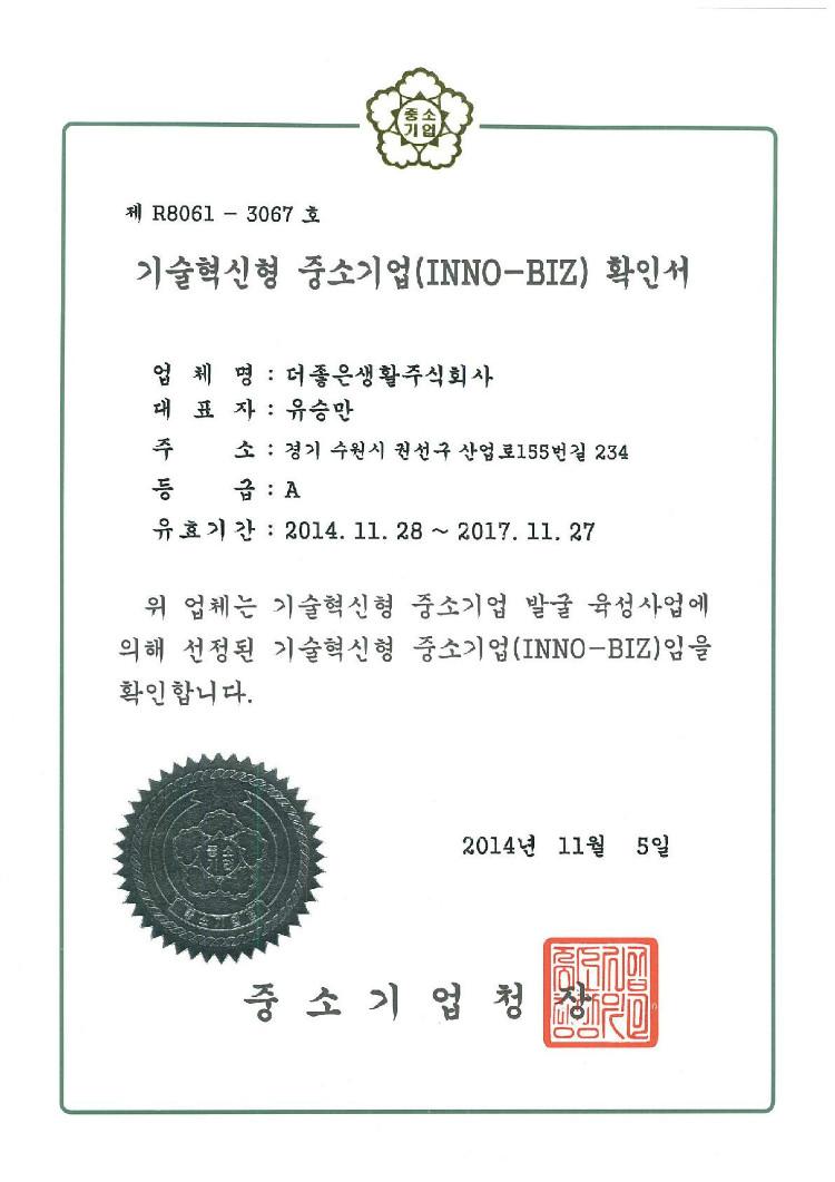 06.기술혁신형 중소기업 이노비즈 확인서_1.jpg