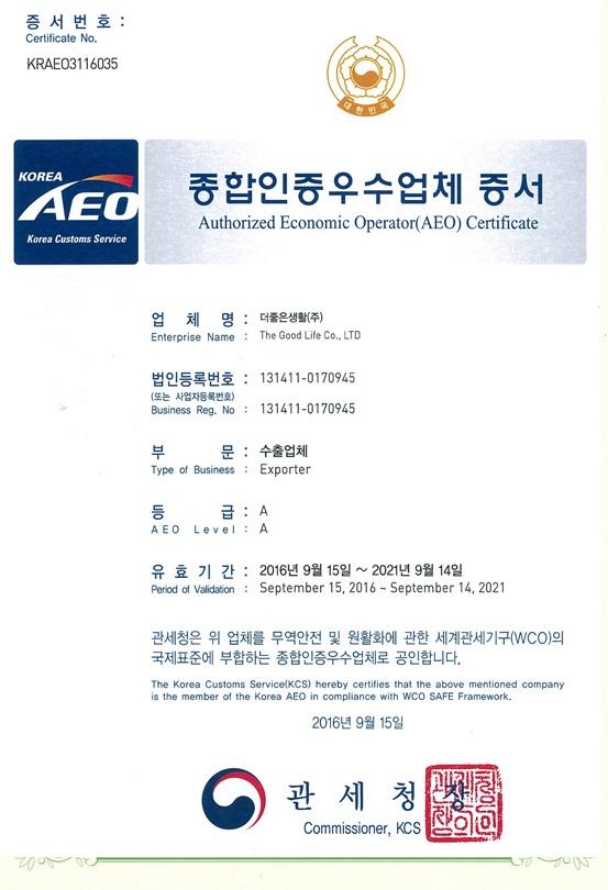 AEO 종합인증우수업체 증서 KRAE03116035.jpg